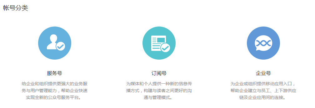wechat public accounts